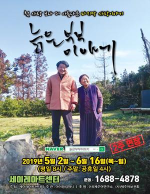 [제주] 부모님께 드리는 감동선물 연극 [늙은부부이야기]