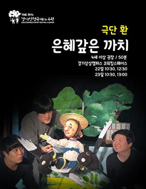 2019 경기인형극제 in Suwon [은혜갚은 까치]