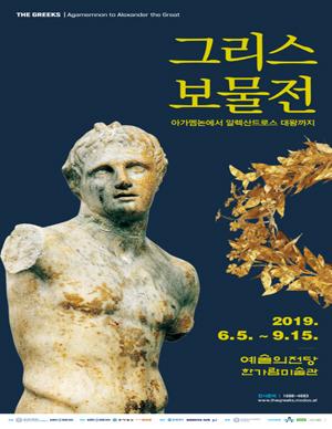 그리스 보물전
