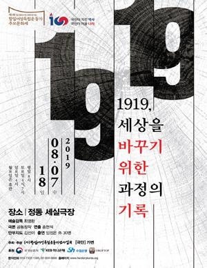 1919 : 세상을 바꾸기 위한 과정의 기록