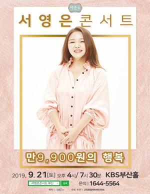 [부산] 2019 [만9,900원의행복] 서영