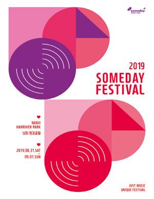 Someday Festival 2019 (일반티켓)