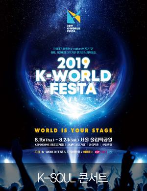 2019 K-WORLD FESTA [K-SOUL 콘서트]
