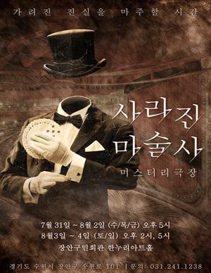 [수원] 사라진 마술사
