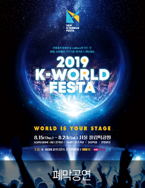 2019 K-WORLD FESTA [폐막공연]