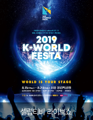 2019 K-WORLD FESTA [셀럽티비 라이브쇼]
