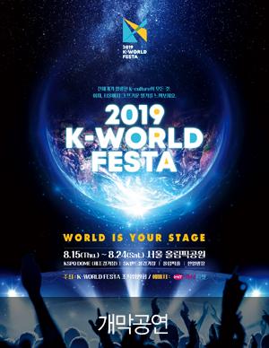 2019 K-WORLD FESTA [개막공연]