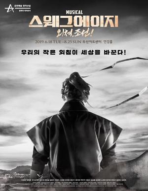 뮤지컬 <스웨그에이지 : 외쳐, 조선!>