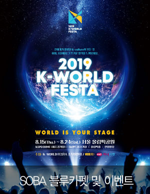 2019 K-WORLD FESTA [SOBA 블루카펫 및 이벤트]