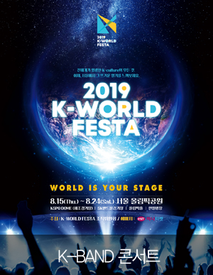 2019 K-WORLD FESTA [K-BAND 콘서트]