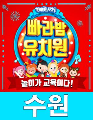 [수원] 캐리와 친구들 〈빠라밤 유치원〉