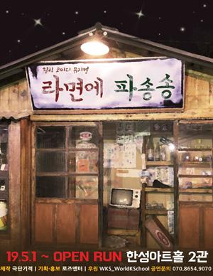 힐링코미디뮤지컬 라면에파송송