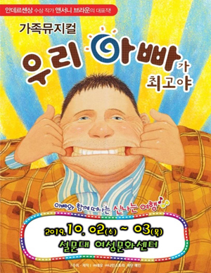 [제주] 베스트셀러 가족뮤지컬 [우리아빠가 최