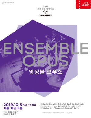 2019 세종체임버시리즈 <Oh! Chambe