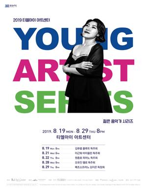2019 티엘아이 아트센터 젊은음악가시리즈 [