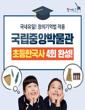 국립중앙박물관 초등한국사(4회완성) [함께늘봄]