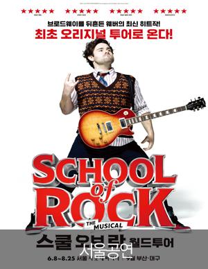 뮤지컬 스쿨 오브 락 월드투어-서울 (Musical School Of Rock)