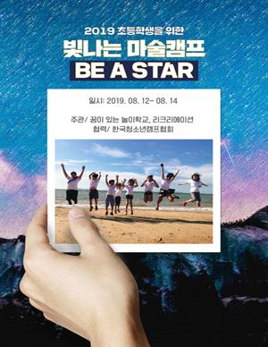 [대부도] 2019 초등학생을 위한 빛나는 마술캠프 BE A STAR