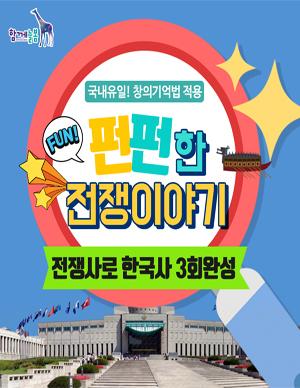 전쟁기념관 펀펀한 전쟁이야기(3회완성) [함께늘봄]