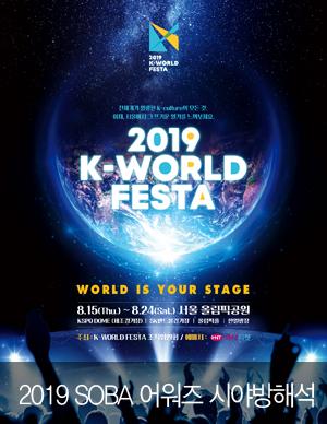 [시야방해석] 2019 K-WORLD FESTA [2019 소리바다 베스트 케이뮤직 어워즈]