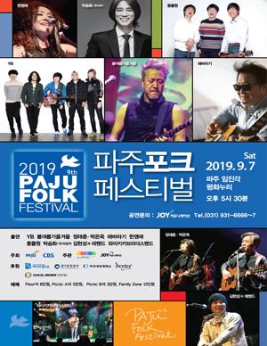 2019 파주포크 페스티벌 [PAJU FOLK FESTIVAL]