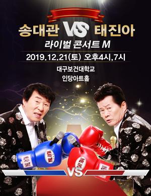 [대구] 송대관VS태진아 라이벌 콘서트 [M]