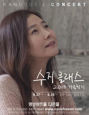 강수지 콘서트 - 수지클래스 2019 가을학기