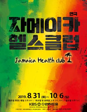 [수원] 연극 [자메이카 헬스클럽]