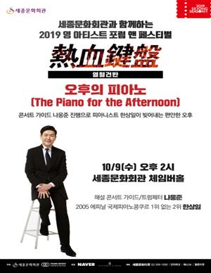열혈건반 <오후의 피아노> (마티네콘서트)