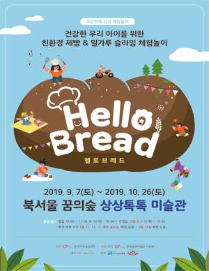 어린이 제빵 & 밀가루 슬라임 체험놀이 'Hello Bread'