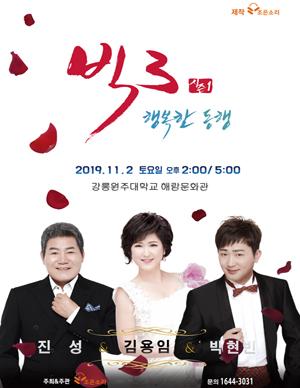 [강릉] 빅3 콘서트 [행복한 동행] (진성,