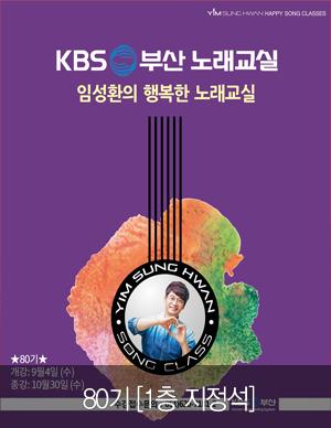 KBS부산 노래교실 80기(1층_지정석)