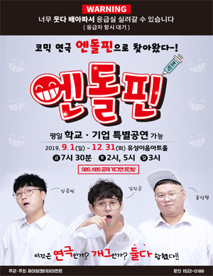 [대전] 코믹연극 엔돌핀