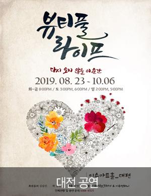 [대전] 뷰티풀라이프