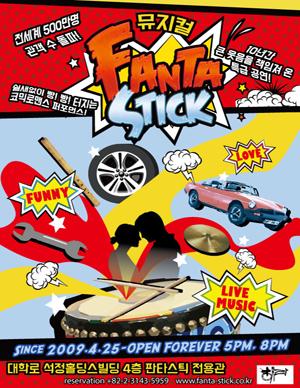 뮤지컬 FANTA-STICK
