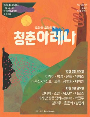 [인천] 청춘아레나 2019