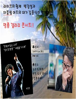 [청평] 박강성 갤러리 콘서트