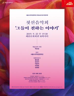 서울시국악관현악단 제341회 정기연주회 <첫선음악회 '그들이 전하는 이야기'>