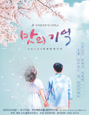 [부산] 2019
