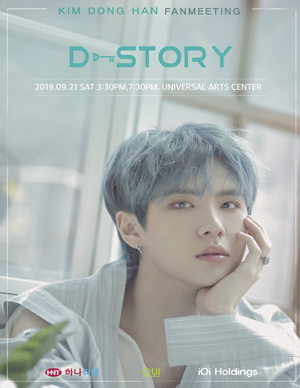 2019 KIM DONG HAN FANMEETING 'D - STORY'