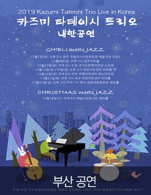 [부산] 2019 카즈미 타테이시 트리오 내한공연-지브리, 재즈를 만나다