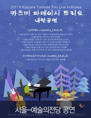 2019 카즈미 타테이시 트리오 내한공연-크리스마스,재즈를만나다
