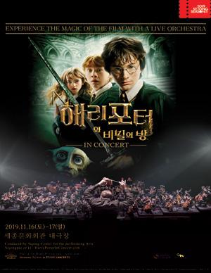 필름콘서트- Ⅱ <해리포터와 비밀의 방>