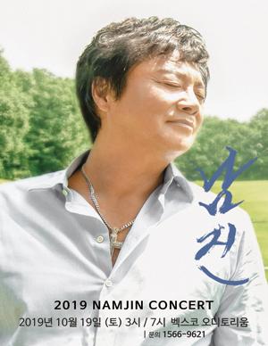 [부산] 2019 남진 콘서트