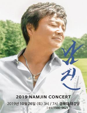 [대구] 2019 남진 콘서트
