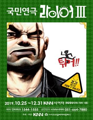 [부산] 국민연극 [라이어 3탄] 튀어!