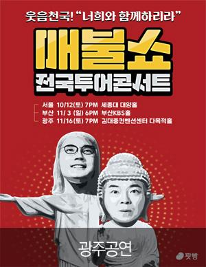 [광주] 2019 정영진&최욱의 매불쇼 전국투어 콘서트
