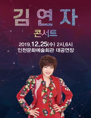 [인천] 2019 김연자 라이브 콘서트