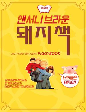 [부산] 앤서니브라운의 돼지책