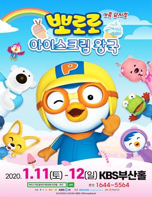 [부산] 어린이뮤지컬 [아이스크림 왕국의 뽀로로와 친구들]